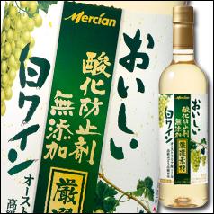 【送料無料】メルシャン おいしい酸化防止剤無添加白ワイン 厳選素材 720mlペットボトル×2ケース(全24本)