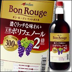 【送料無料】メルシャン ボン・ルージュ 赤720mlペットボトル×2ケース(全24本)