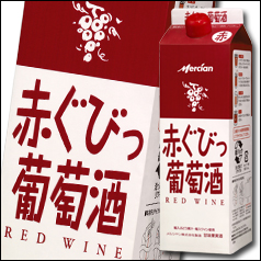 【送料無料】メルシャン 赤ぐびっ葡萄酒1Lパック×2ケース(全12本)