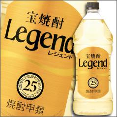 【送料無料】京都・宝酒造 宝焼酎「レジェンド」25度エコペットボトル2.7L×1ケース(全6本)