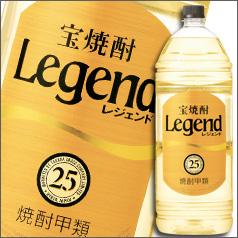 【送料無料】京都・宝酒造 宝焼酎「レジェンド」25度エコペットボトル4L×1ケース(全4本)