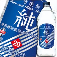 【送料無料】京都・宝酒造 宝焼酎「純」20度エコペットボトル2.7L×1ケース(全6本)