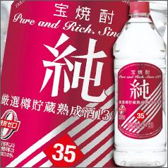 京都・宝酒造 宝焼酎「純」35度エコペットボトル1920ml×1ケース(全6本)