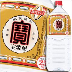 【送料無料】京都・宝酒造 宝焼酎25度ペットボトル2L×2ケース(全12本)