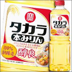 【送料無料】京都・宝酒造 タカラ本みりん「醇良」ペットボトル1L×2ケース(全24本)