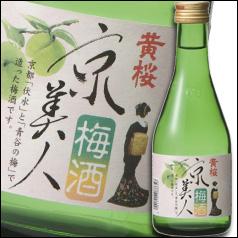 【送料無料】京都府・黄桜 梅酒 京美人300ml×2ケース(全24本)