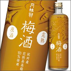 【送料無料】京都府・月桂冠 完熟梅酒原酒720ml×2ケース(全12本)