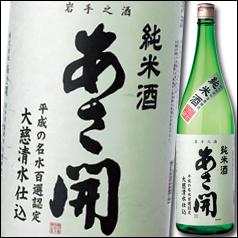 岩手県・あさ開 あさ開 純米酒 昭和旭蔵1.8L×1ケース(全6本)