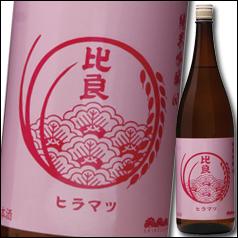 【送料無料】福岡県・篠崎 比良松 純米吟醸 60%1.8L×1ケース(全6本)