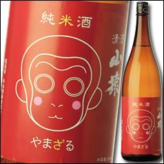 山口県・永山酒造合名会社  山猿 純米酒1.8L×1ケース(全6本)