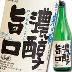 【送料無料】新潟県・新潟銘醸  越の寒中梅 濃醇旨口 純米酒 1.8L×1ケース(全6本)