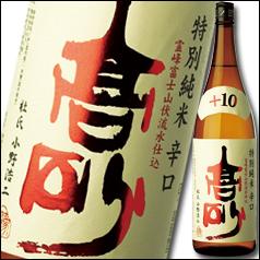 【送料無料】静岡県・富士高砂酒造 高砂 特別純米辛口1.8L×1ケース(全6本)