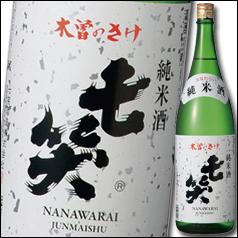 長野県・七笑酒造 七笑 純米酒1.8L×1ケース(全6本)