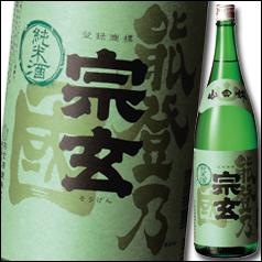 【送料無料】石川県・宗玄酒造 宗玄 純米酒 能登乃国1.8L×1ケース(全6本)