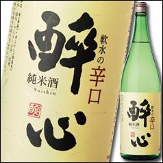 広島県・酔心山根本店 酔心 軟水の辛口 純米酒1.8L×1ケース(全6本)
