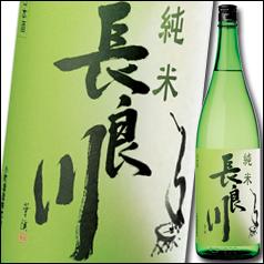 【送料無料】岐阜県・小町酒造 長良川 純米酒1.8L×1ケース(全6本)