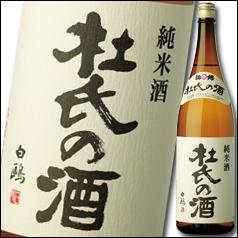 【送料無料】愛媛県・梅錦山川 梅錦 純米 杜氏の酒1.8L×1ケース(全6本)