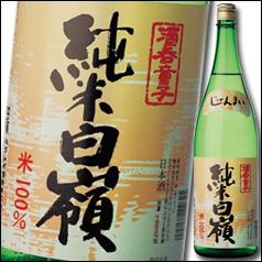 京都府・ハクレイ酒造 白嶺 純米 白嶺1.8L×1ケース(全6本)
