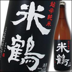 【送料無料】山形県・米鶴酒造 米鶴 超辛純米1.8L×1ケース(全6本)
