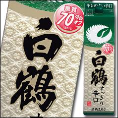 【送料無料】白鶴酒造 サケパック すっきり辛口2Lパック×2ケース(全12本)