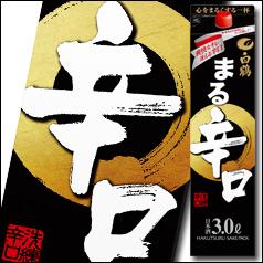 【送料無料】白鶴酒造 サケパック まる辛口3Lパック×2ケース(全8本)