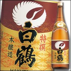 白鶴酒造 特撰 飛翔1.8L瓶×1ケース(全6本)