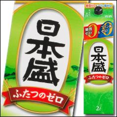 【送料無料】日本盛 糖質ゼロ プリン体ゼロ2Lパック×2ケース(全12本)