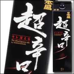 【送料無料】日本盛 超辛口2Lパック×2ケース(全12本)