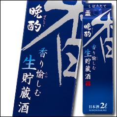 【送料無料】日本盛 晩酌 香り愉しむ生貯蔵酒2Lパック×2ケース(全12本)