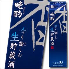 【送料無料】日本盛 晩酌 香り愉しむ生貯蔵酒3Lパック×2ケース(全8本)