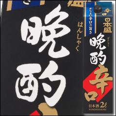 【送料無料】日本盛 晩酌辛口2Lパック×2ケース(全12本)