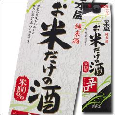 【送料無料】日本盛 お米だけの酒 辛口2Lパック×2ケース(全12本)