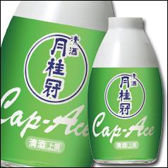 【送料無料】京都府・月桂冠 キャップエース 上撰180ml瓶×2ケース(全60本)
