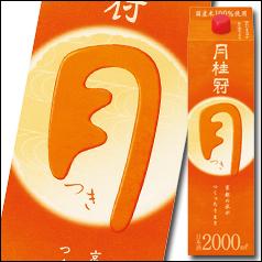 【送料無料】京都府・月桂冠 つき2Lパック×2ケース(全12本)