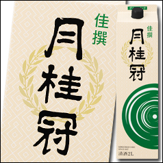 【送料無料】京都府・月桂冠 佳撰グリーンパック2Lパック×2ケース(全12本)