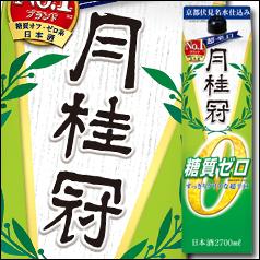 【送料無料】京都府・月桂冠 糖質ゼロ2.7Lパック×2ケース(全8本)