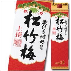 【送料無料】京都・宝酒造 上撰松竹梅 サケパック3L×2ケース(全8本)