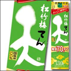 【送料無料】京都・宝酒造 松竹梅 天 糖質70%オフ 紙パック3L×2ケース(全8本)