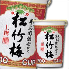 【送料無料】京都・宝酒造 上撰松竹梅 紙カップ200ml×2ケース(全60本)