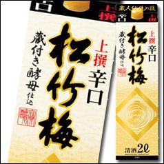 【送料無料】京都・宝酒造 上撰松竹梅 辛口 サケパック2L×2ケース(全12本)