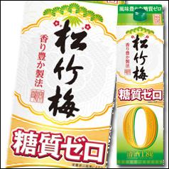 【送料無料】京都・宝酒造 松竹梅 糖質ゼロ 紙パック1.8L×2ケース(全12本)