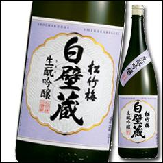 京都・宝酒造 松竹梅白壁蔵 生?吟醸1.8L瓶×1ケース(全6本)