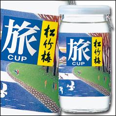 【送料無料】京都・宝酒造 上撰松竹梅 旅 壜カップ180ml×2ケース(全60本)