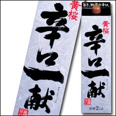 【送料無料】京都・黄桜 黄桜 辛口一献2Lパック×2ケース(全12本)