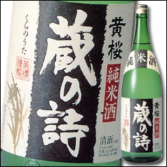 【送料無料】京都・黄桜 黄桜 蔵の詩1.8L瓶×1ケース(全6本)