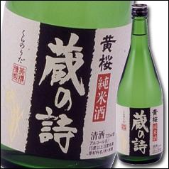 【送料無料】京都・黄桜 黄桜 蔵の詩720ml瓶×2ケース(全12本)