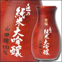 【送料無料】京都・黄桜 黄桜 通の純米大吟醸180mlカップ×2ケース(全40本)