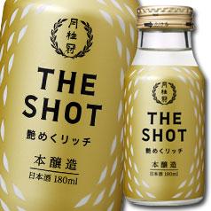 【送料無料】月桂冠 THE SHOT 艶めくリッチ(本醸造)180ml瓶×2ケース(全60本)