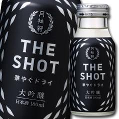 【送料無料】月桂冠 THE SHOT 華やぐドライ(大吟醸)180ml瓶×2ケース(全60本)