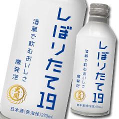 【送料無料】大関 しぼりたて19%微発泡270mlボトル缶×2ケース(全48本)